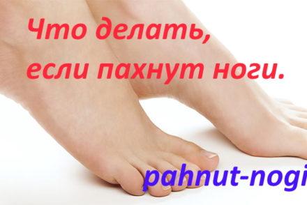 Что делать, если пахнут ноги.