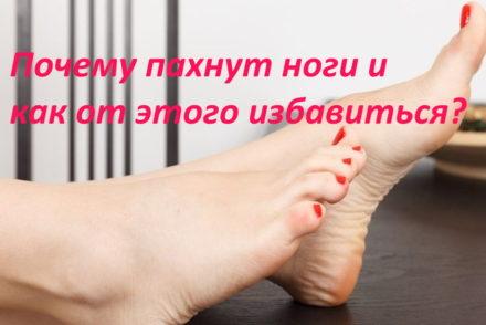 Почему пахнут ноги и как от этого избавиться?